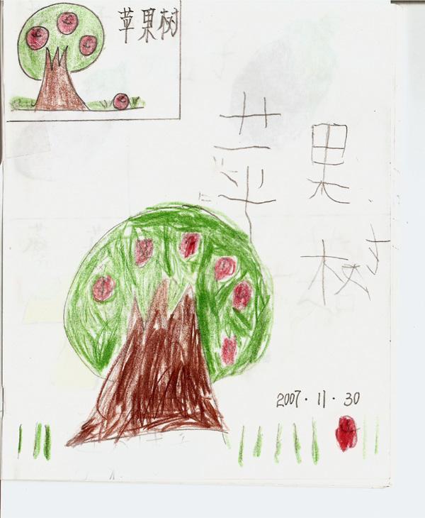 简笔画 苹果树--辽宁省鞍山市天使之翼孤独症儿童